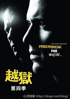 越狱第四季第九集